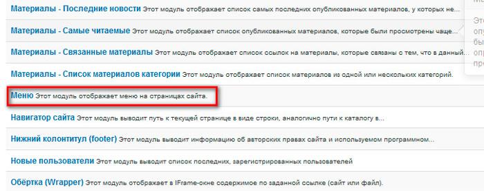 Как сделать джумла на русском