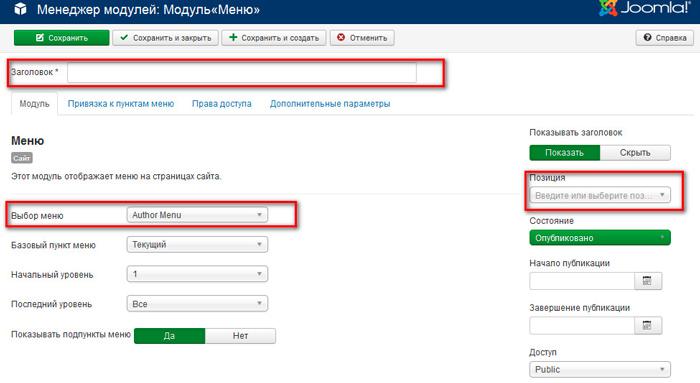Как сделать меню на сайте wordpress