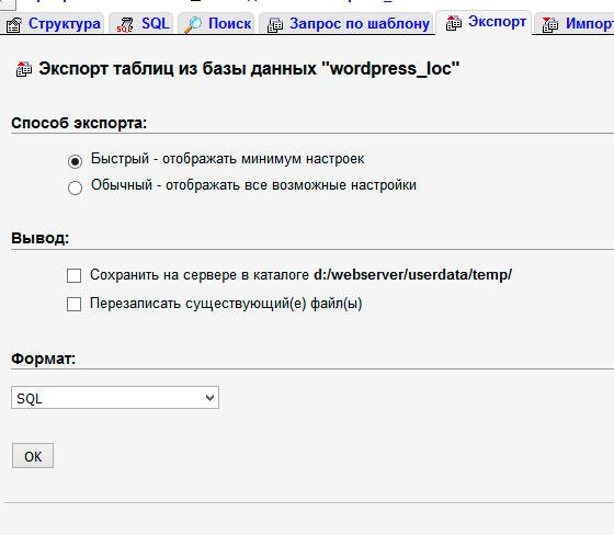 Как сделать копию сайта на wordpress