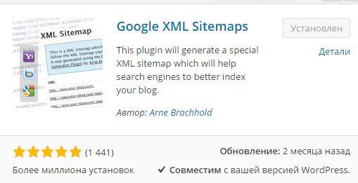 Как создать sitemap (карту сайта) для поисковых систем