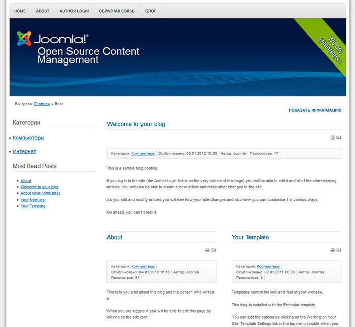 Как сделать свой сайт на joomla 2.5