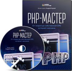 Изображение - Как организовать доставку php