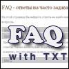 FAQ с использованием PHP-jQuery и текстовых файлов.