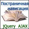 Постраничная навигация с использованием  AJAX  и jQuery