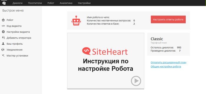 инструкция Siteheart - фото 3