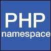 Пространства имен в PHP