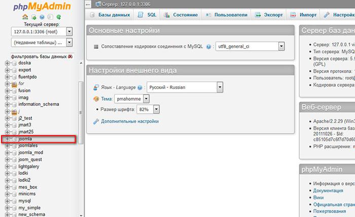 Как сделать бэкап на сайте joomla 1.5 как сделать сайт html пример