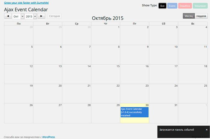 Как сделать свой календарь на javascript 874