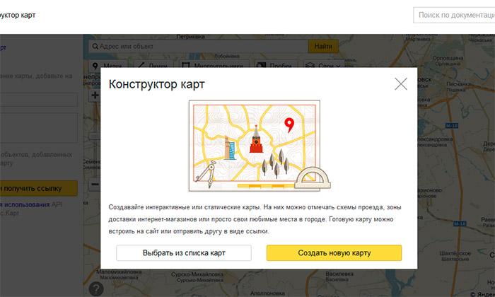 как на сайте сделать яндекс карту