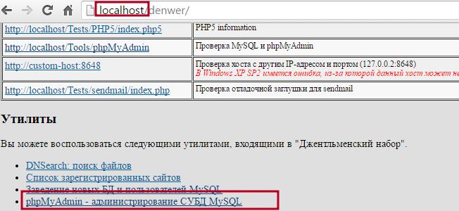 Как зайти в phpmyadmin в битрикс битрикс ссылка в меню на разделы
