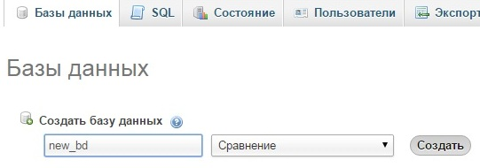 Создание новой базы данных на хостинге расширение хостинга сайта