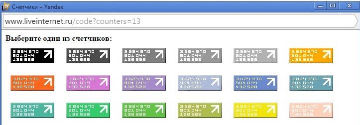 Создание счетчики на сайте в каких цветах сделать интернет магазин