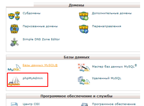 Mysql на хостинг выбрать домен и хостинг