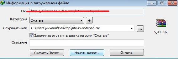 Сохранить файл на хостинг как залить на хостинг joomla