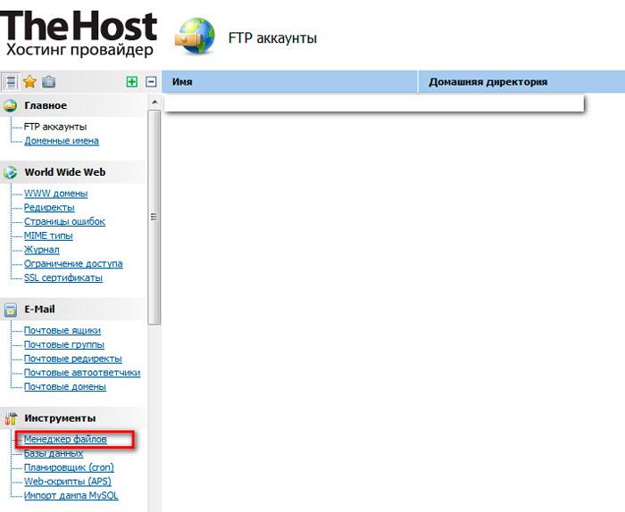 Перенос сайта с хостинга на денвер как понять на каком хостинге сайт