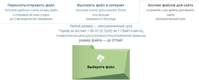 Файловый хостинг для телефона зарубежный хостинг недорого