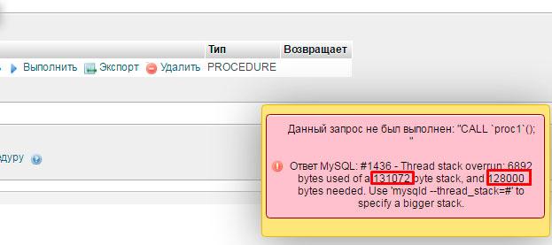 Хранимые процедуры MySQL как способ разгона медленной СУБД