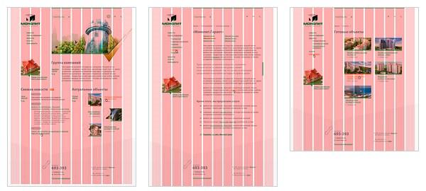 Модульная сетка в веб дизайне