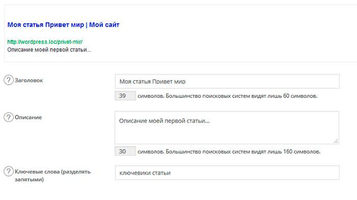 Как сделать сайт теги на ключевые фразы вордпресс лучше купить сайт сделать самому