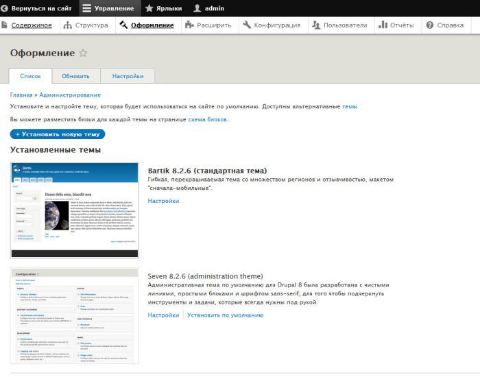 Drupal как сделать разные темы в админке и на сайте продвижение сайтов топ