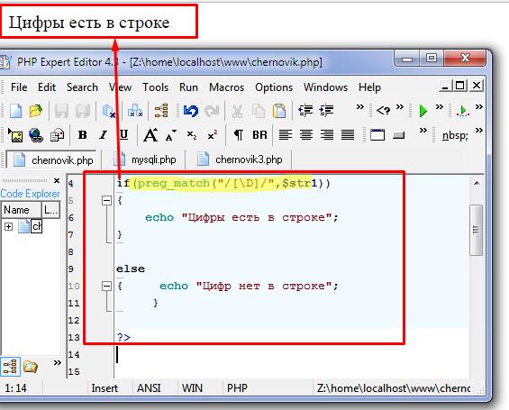Регулярные выражения для того, чтобы оставить в строке PHP только цифры