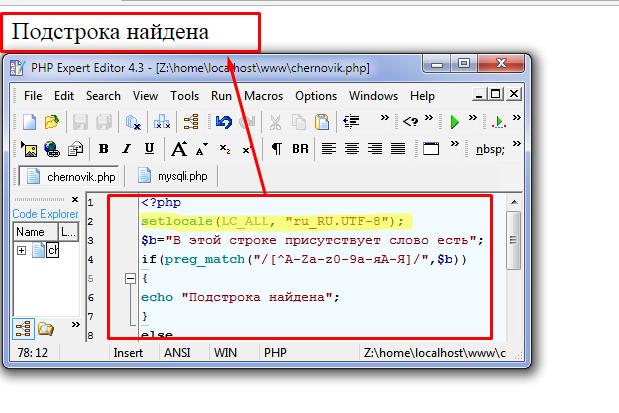 Регулярные выражения кириллица PHP
