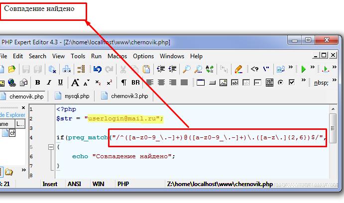 Список полезных регулярных выражений PHP в форме шпаргалки