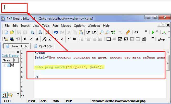 Как с помощью PHP preg match регулярные выражения проверить