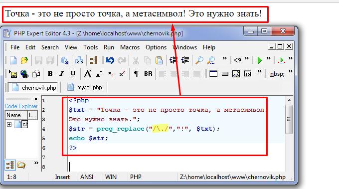 PHP регулярные выражения экранирование – особенности реализации