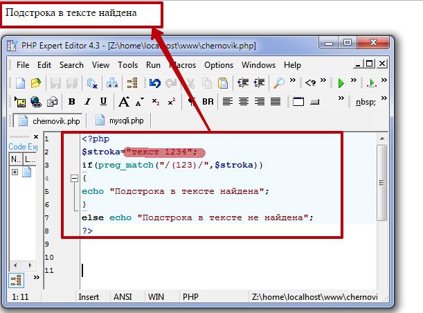 PHP регулярные выражения скобки и метасимволы