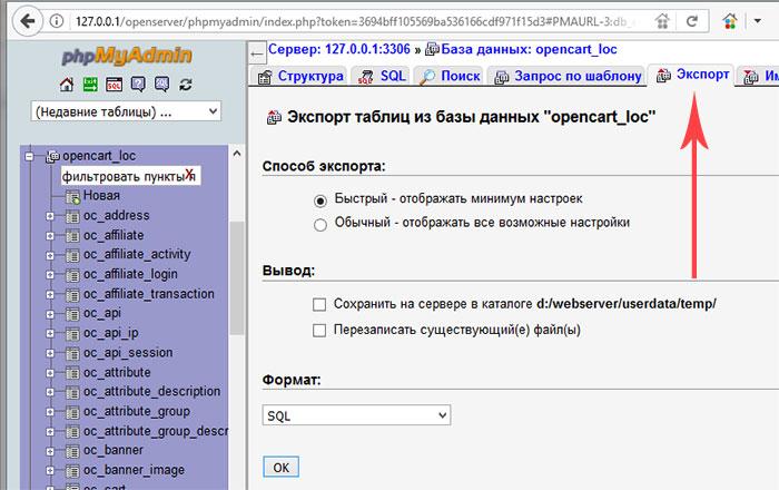 Как перенести OpenCart на другой хостинг