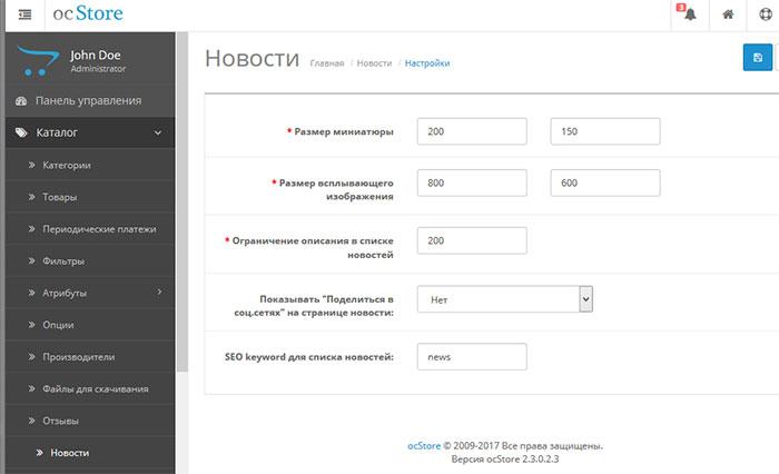 Как установить модуль в OpenCart