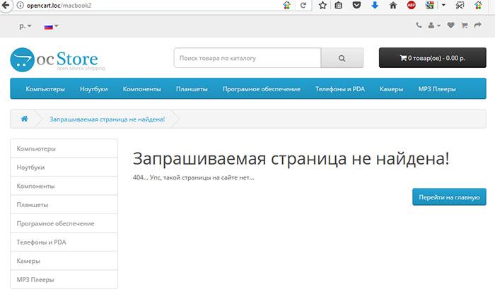 Как создать и настроить 404 страницу в OpenCart