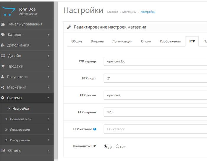 Как в OpenCart настроить FTP