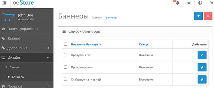 Как в OpenCart добавить баннер