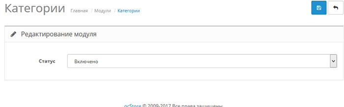 Модуль бокового меню OpenCart