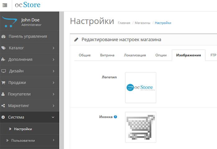 Как изменить логотип в OpenCart