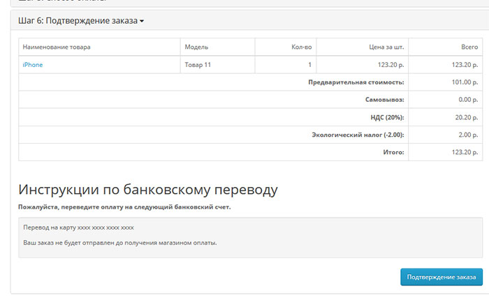 Как добавить способ оплаты в OpenCart