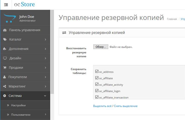 Как сделать бэкап сайта OpenCart