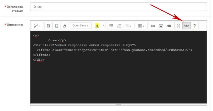 Как в OpenCart добавить видео