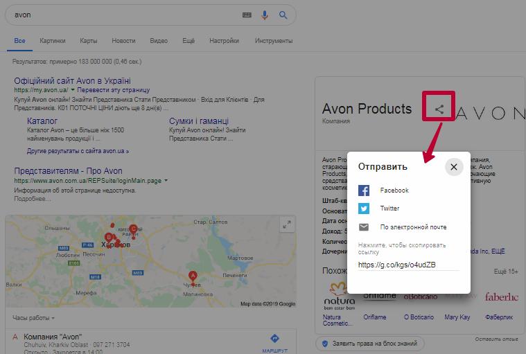 Описание уязвимости, обнаруженной в поисковой выдаче Google