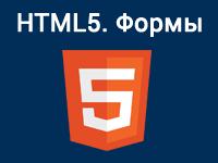 HTML5 формы