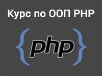 Курс по ООП PHP