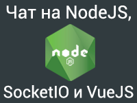 Создание чата на NodeJS, SocketIO и VueJS