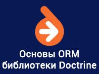 Библиотека ORM Doctrine