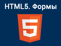 HTML5. Формы